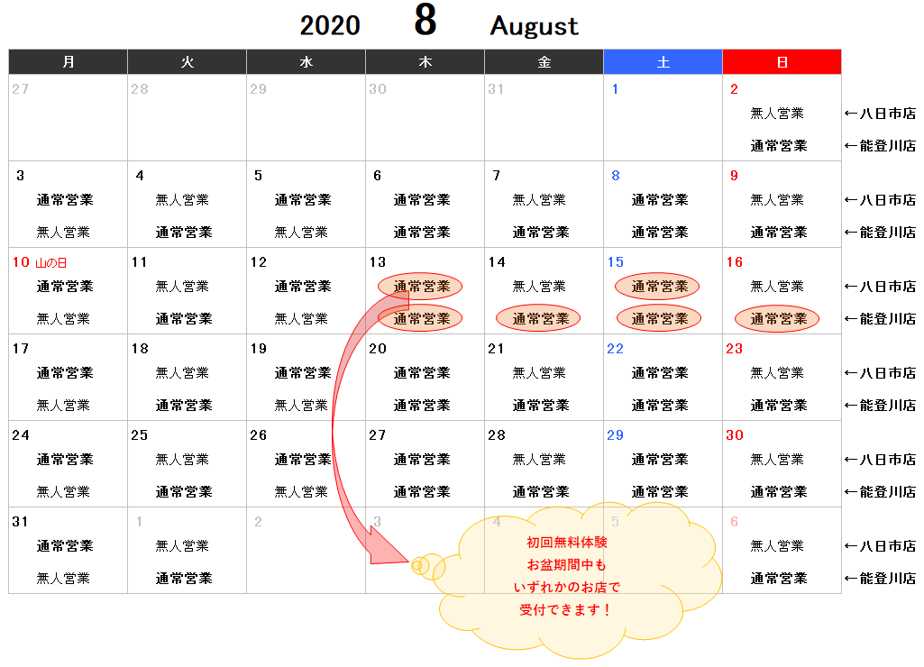 TUNES営業カレンダー(8月)